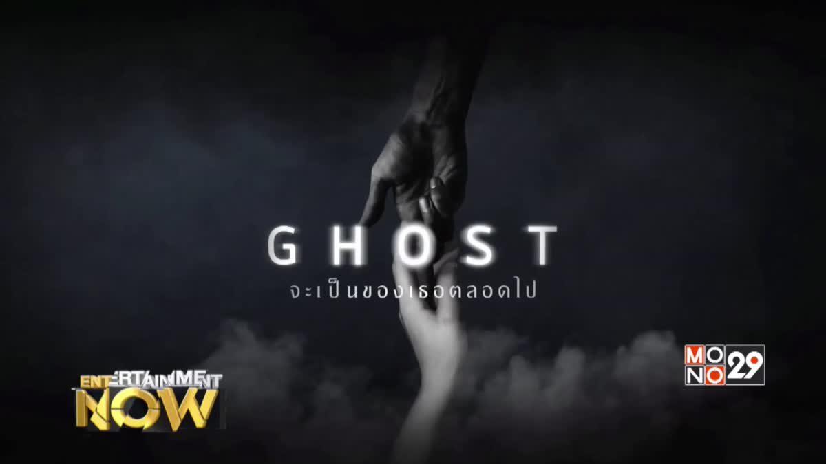ซิงเกิ้ลใหม่ จาก Ghost (โกสต์)