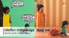 """เปิดที่มา การ์ตูนแม่ลูก """"mag-ina"""" Meme สุดฮิต ถามลูก ไปไหน?"""