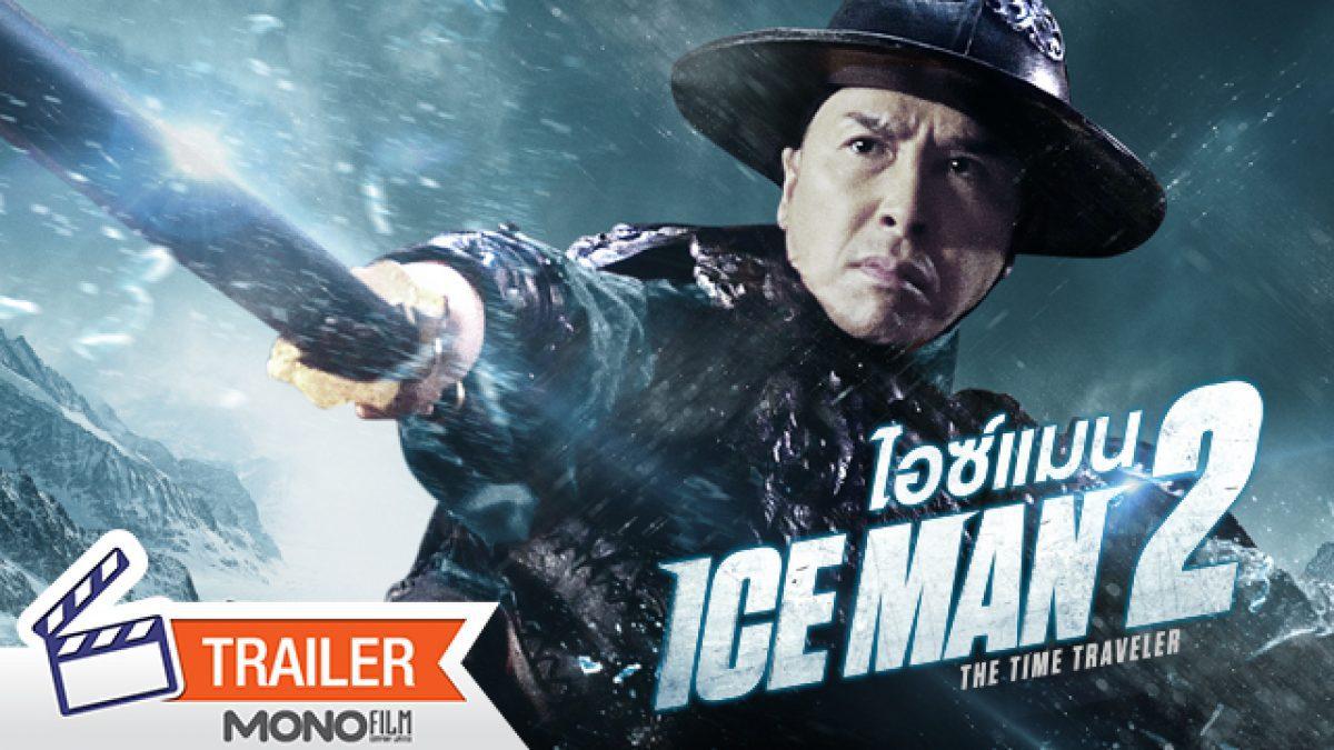 ตัวอย่างพากย์ไทย ไอซ์แมน 2 Iceman : The Time Traveler [Official Trailer]