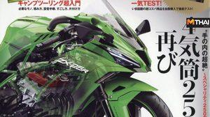 Kawasaki Ninja ZX-25R จับตาสปอร์ตไบค์ 4 สูบ 250 ซีซี. พร้อมความแรงเกินตัว