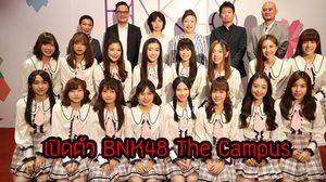 เฌอปราง นำทีมBNK48 เปิดแคมปัส แหล่งบ่มเพาะไอดอลแห่งใหม่