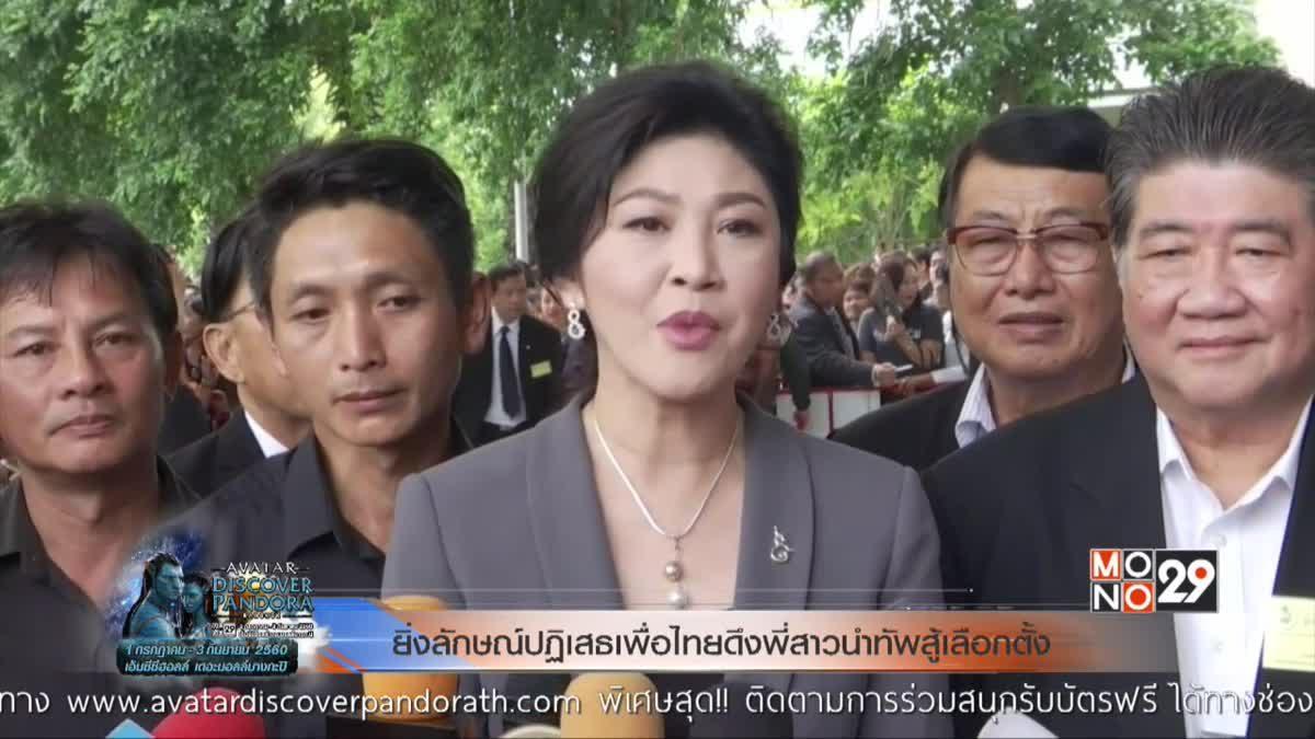 ยิ่งลักษณ์ปฏิเสธเพื่อไทยดึงพี่สาวนำทัพสู้เลือกตั้ง