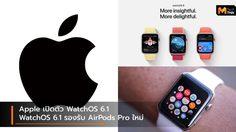 Apple เตรียมเปิดตัว WatchOS 6.1 สำหรับสมาร์ทวอทช์ทุกรุ่น