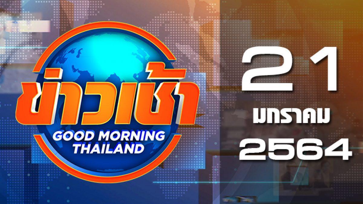 ข่าวเช้า Good Morning Thailand 21-01-64