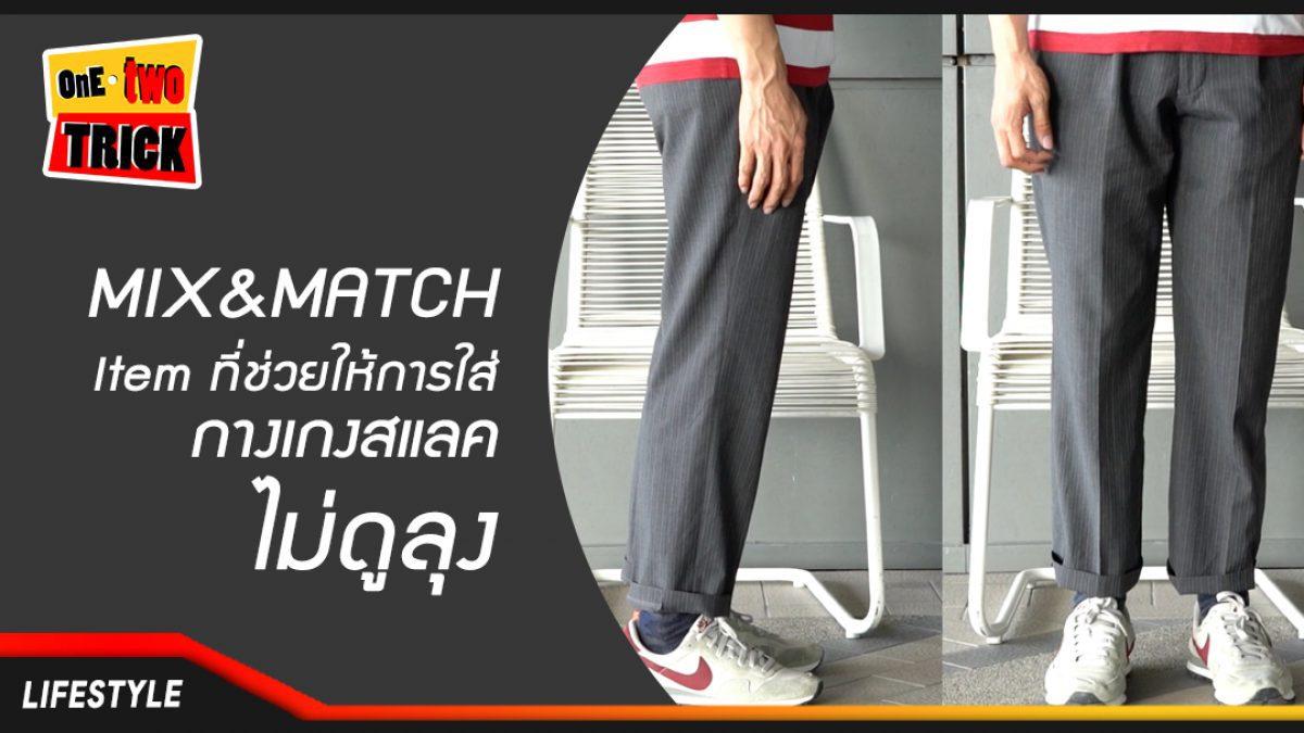 เทคนิคมิกซ์ & แมทช์ให้การใส่กางเกงสแลกส์ไม่ดูลุง