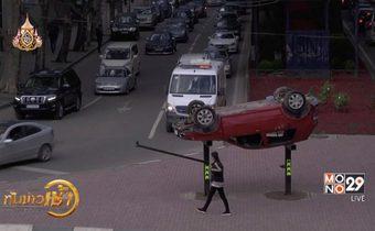 จอร์เจียจัดแคมเปญรณรงค์ขับขี่ปลอดภัย