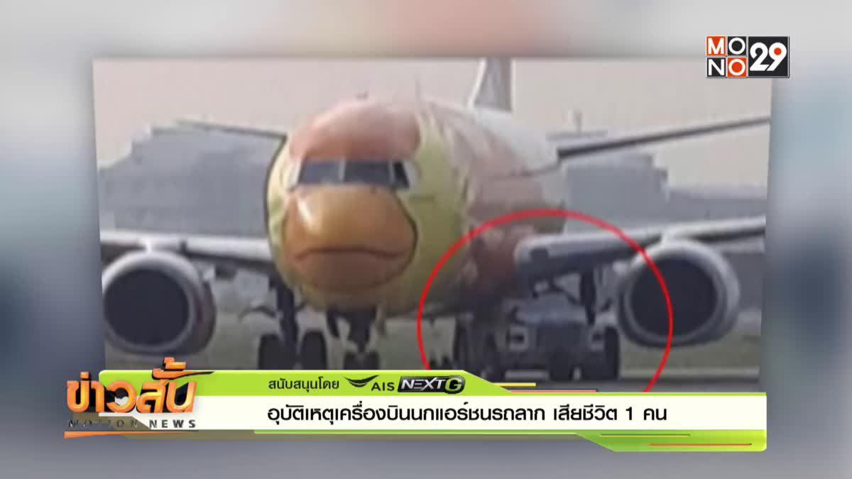 อุบัติเหตุเครื่องบินนกแอร์ชนรถลาก เสียชีวิต 1 คน