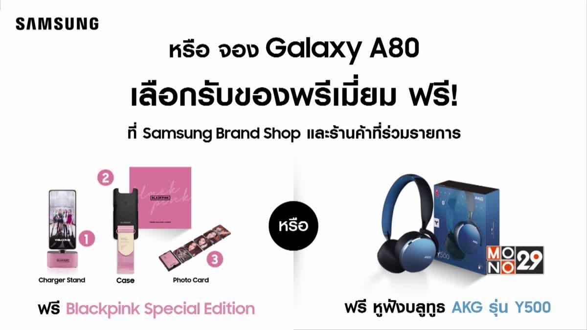 Samsung เปิดจอง Galaxy A80 พร้อมโปรโมชั่นสุดพิเศษ Blackpink Special Edition