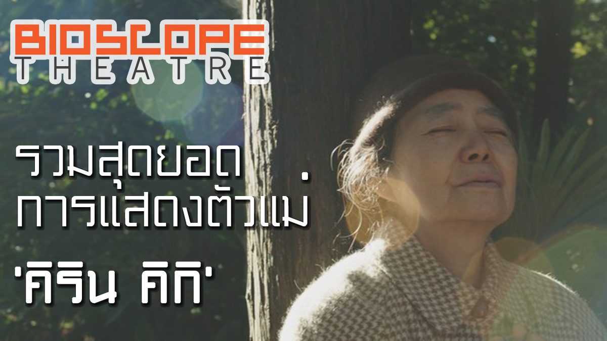 รวมการแสดงตัวแม่ คิริน คิกิ (BIOSCOPE Theatre)