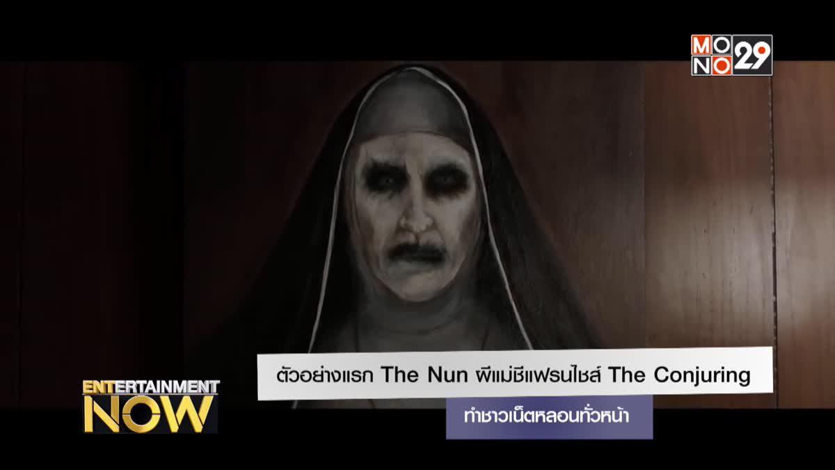 ตัวอย่างแรก The Nun ผีแม่ชีแฟรนไชส์ The Conjuring ทำชาวเน็ตหลอนทั่วหน้า
