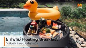 6 ที่พักมี Floating Breakfast กินมื้อเช้า ในสระว่ายน้ำส่วนตัว
