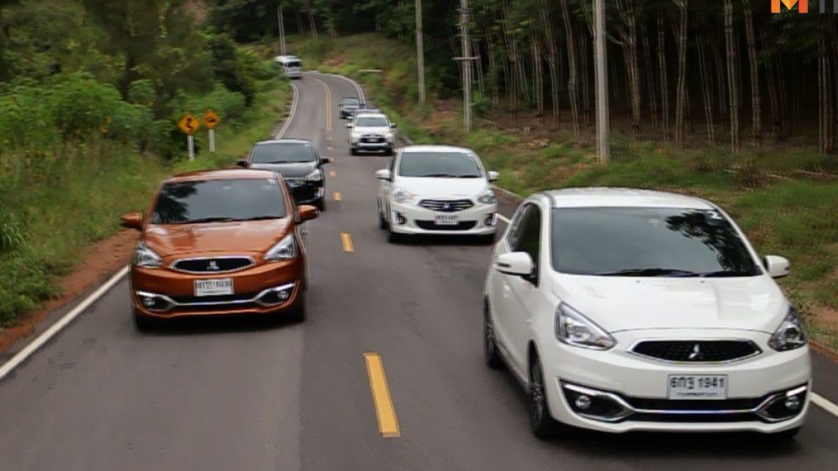 ทดสอบสมรรถนะ ซิตี้คาร์รุ่นใหม่ Mitsubishi Attrage และ Mirage ตามเส้นทาง กรุงเทพ-ระยอง