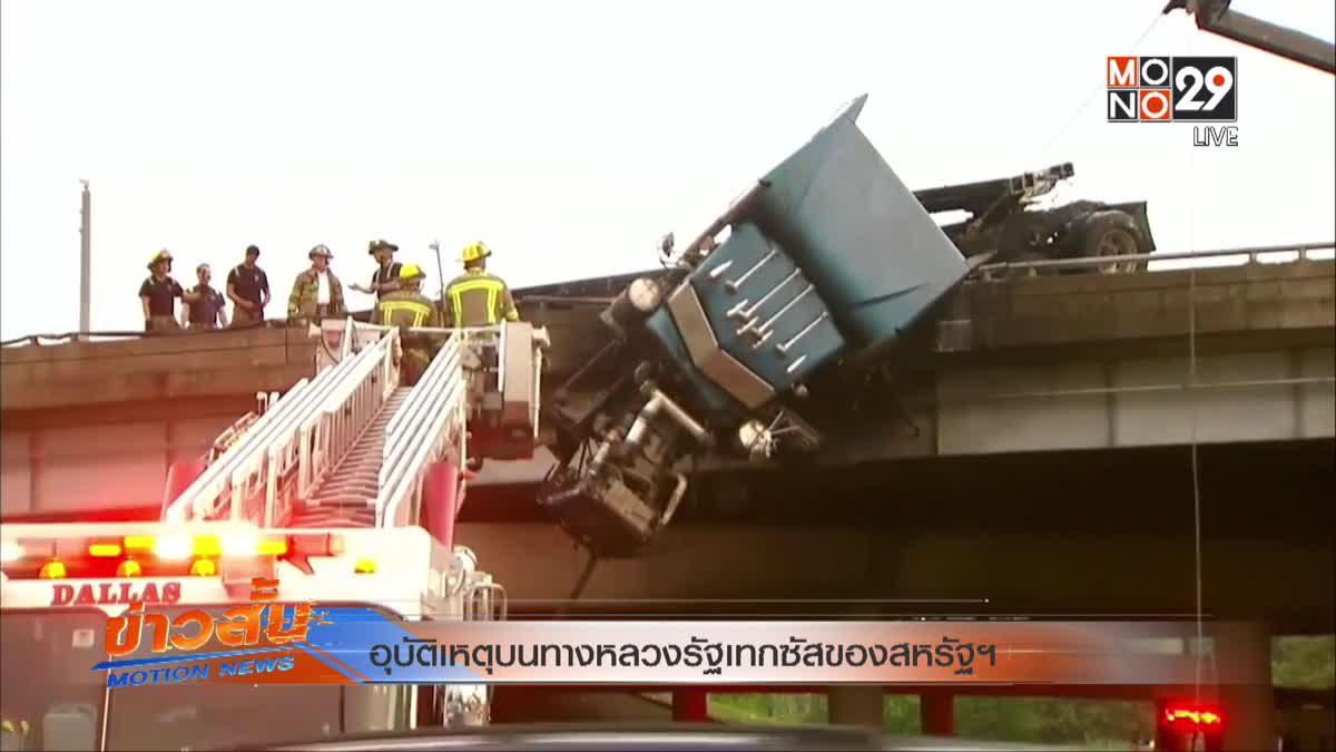 อุบัติเหตุบนทางหลวงรัฐเทกซัสของสหรัฐฯ
