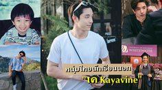 """จบแล้วจ้า หนุ่มไทยนักเรียนนอก """"เค Kayavine"""" คว้าเกียรตินิยมที่มหา'ลัยในอเมริกา"""