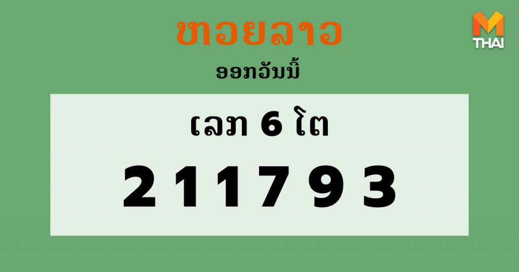 ຫວຍລາວ Lao Lottery งวดวันที่ 8 เมษายน 2564