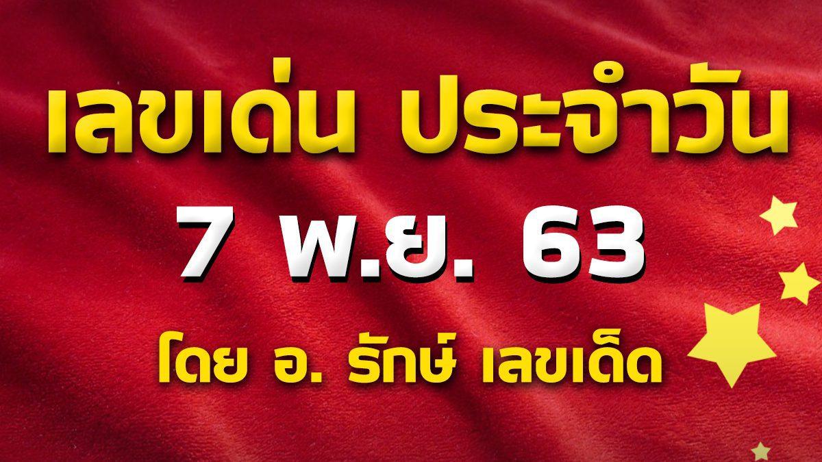 เลขเด่นประจำวันที่ 7 พ.ย. 63 กับ อ.รักษ์ เลขเด็ด #ฮานอย