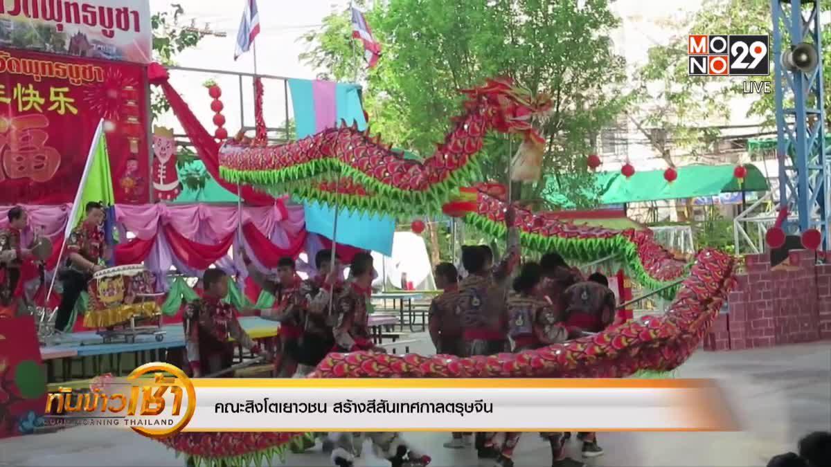 คณะสิงโตเยาวชน สร้างสีสันเทศกาลตรุษจีน