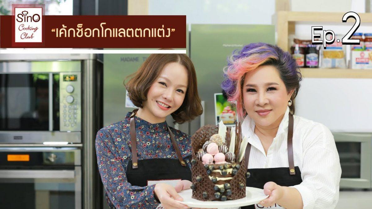 ช็อกโกแลตแต่งหน้าเค้ก| EP.2 Sino Cooking Club