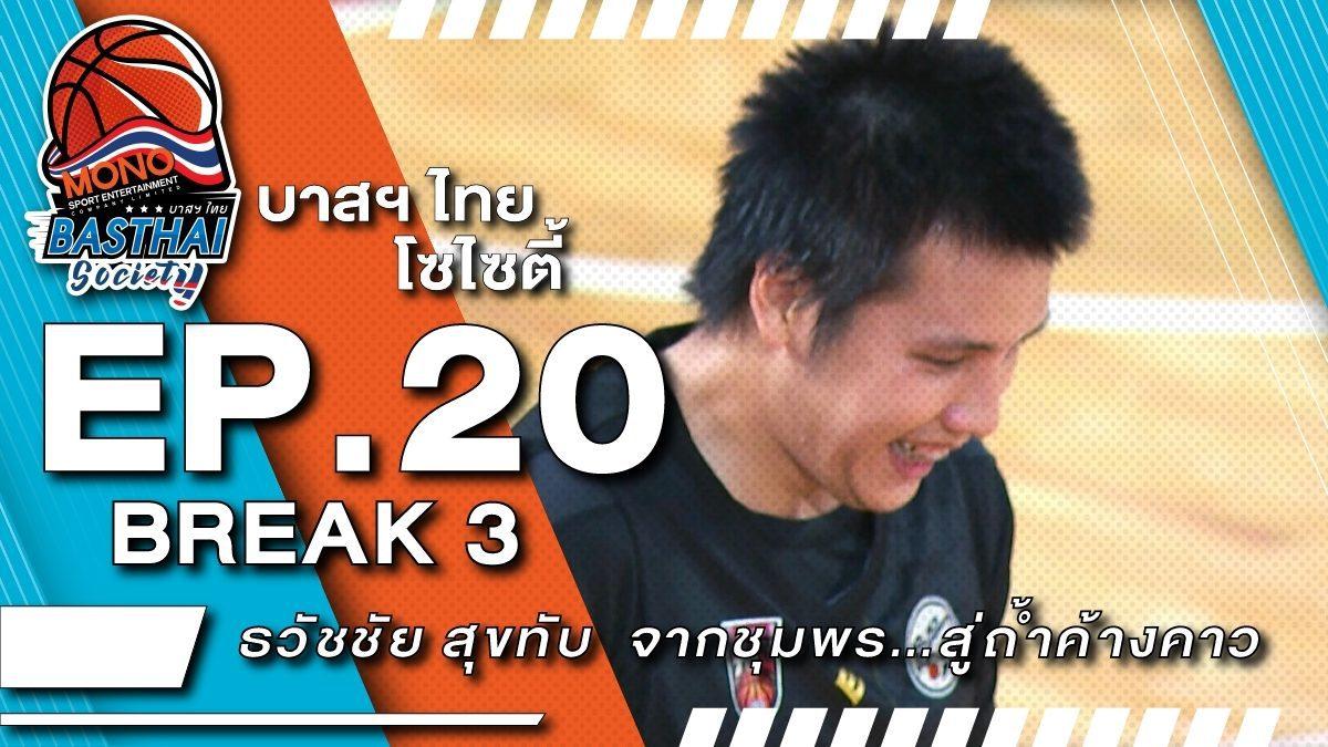 บาสไทยฯSociety EP.20/3