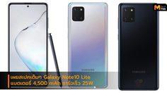 มาเต็มๆ สเปค Galaxy Note10 Lite จัดเต็มด้วย Exynos 9810