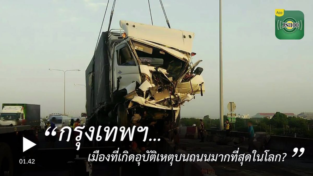 กรุงเทพฯ...เมืองที่เกิดอุบัติเหตุบนถนนมากที่สุดในโลก