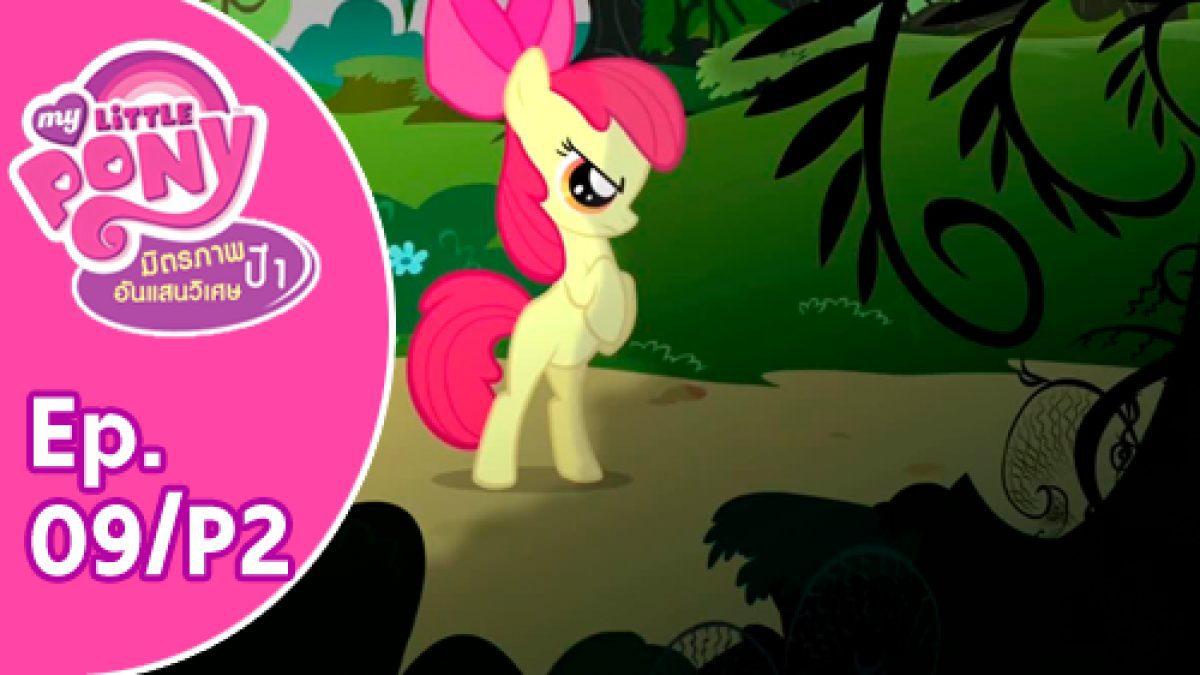 My Little Pony Friendship is Magic: มิตรภาพอันแสนวิเศษ ปี 1 Ep.09/P2