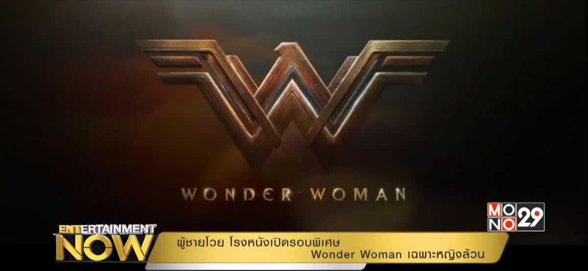 ผู้ชายโวย โรงหนังเปิดรอบพิเศษ Wonder Woman เฉพาะหญิงล้วน
