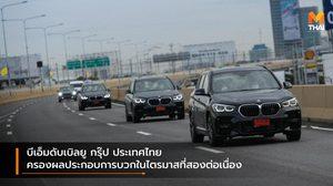 บีเอ็มดับเบิลยู กรุ๊ป ประเทศไทย ครองผลประกอบการบวกในไตรมาสที่สองต่อเนื่อง