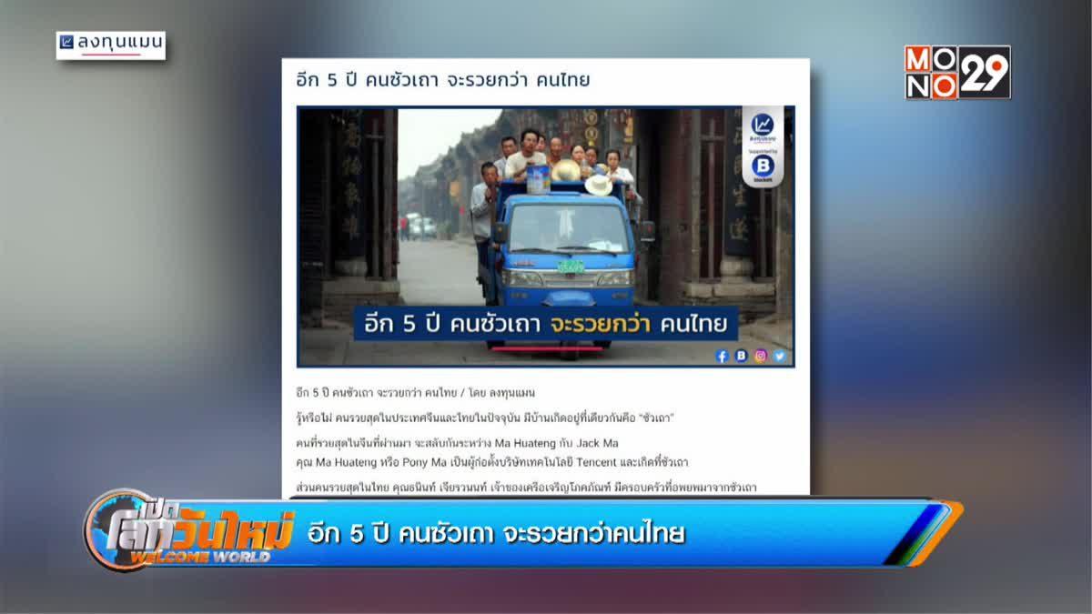 อีก 5 ปี คนซัวเถา จะรวยกว่าคนไทย