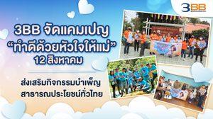 """3BB จัดแคมเปญ """"ทำดีด้วยหัวใจให้แม่"""" 12 สิงหาคมที่ผ่านมา ส่งเสริมกิจกรรมบำเพ็ญสาธารณประโยชน์ทั่วไทย"""