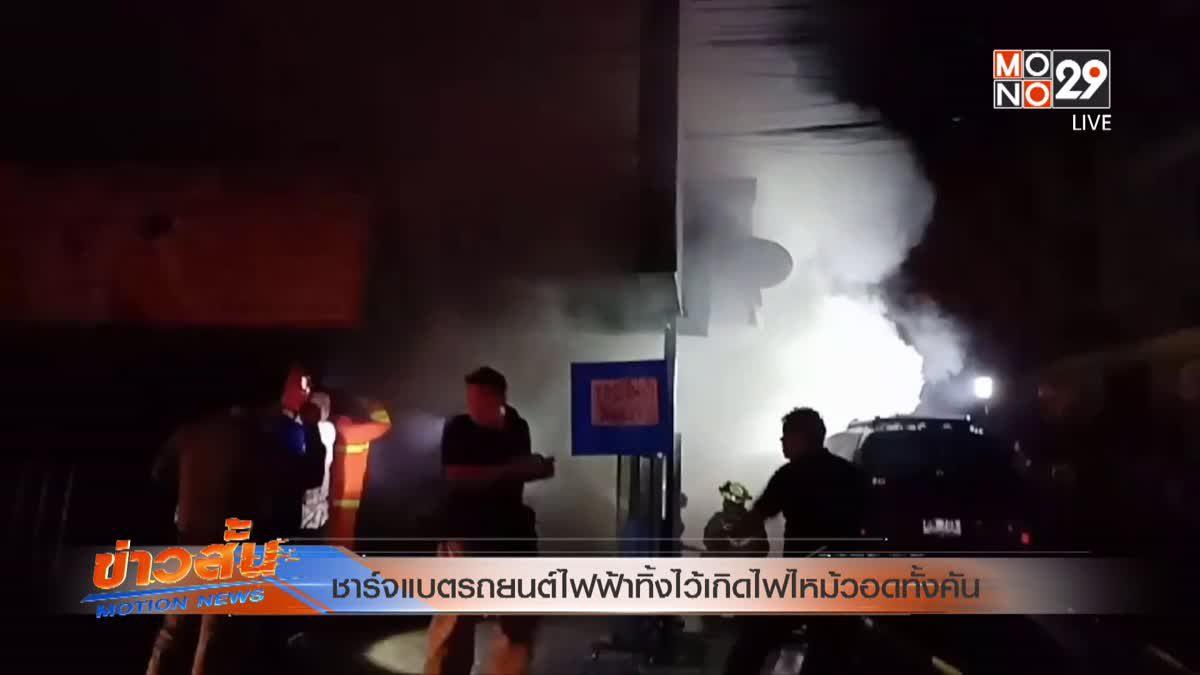 ชาร์จแบตรถยนต์ไฟฟ้าทิ้งไว้เกิดไฟไหม้วอดทั้งคัน