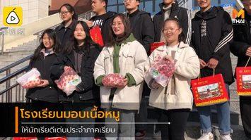 โรงเรียนมัธยมในประเทศจีน ให้รางวัล นักเรียนดีเด่น ประจำภาคเรียนด้วยหมูสด 2.5 กิโลกรัม
