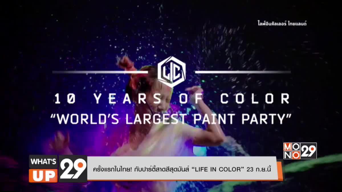 """ครั้งแรกในไทย! กับปาร์ตี้สาดสีสุดมันส์ """"LIFE IN COLOR"""" 23 ก.ย.นี้"""