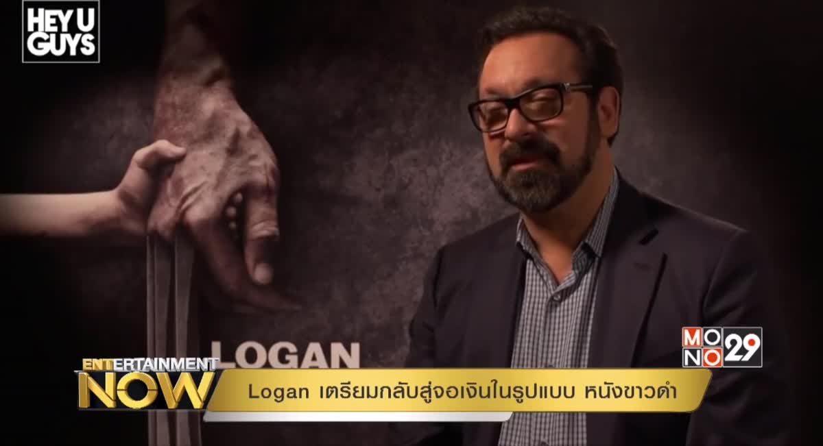 Logan เตรียมกลับสู่จอเงินในรูปแบบ หนังขาวดำ