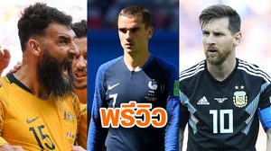 พรีวิว : ฟุตบอลโลก 2018 วันที่ 21 มิ.ย. !! เมสซี่ หวังแก้ตัวกับ อาร์เจนตินา เกมเจอ โครเอเชีย