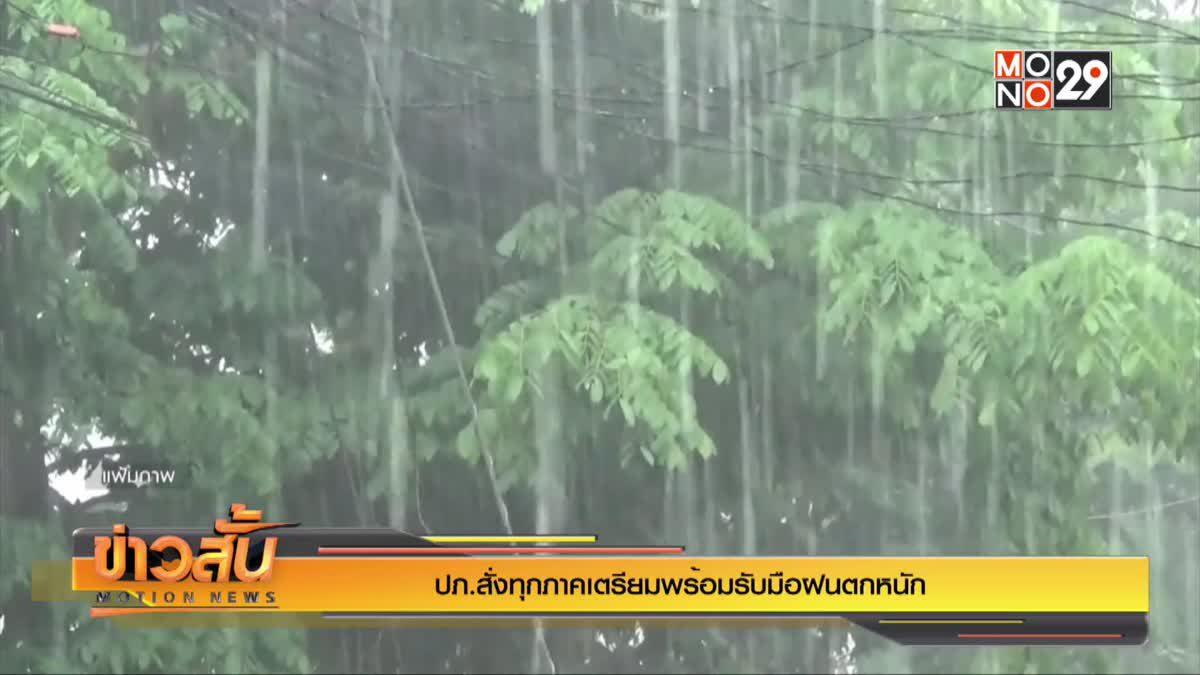ปภ.สั่งทุกภาคเตรียมพร้อมรับมือฝนตกหนัก