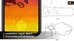 Apple กำลังทดสอบการสแกนนิ้วมือที่หน้าจอใน Apple Watch