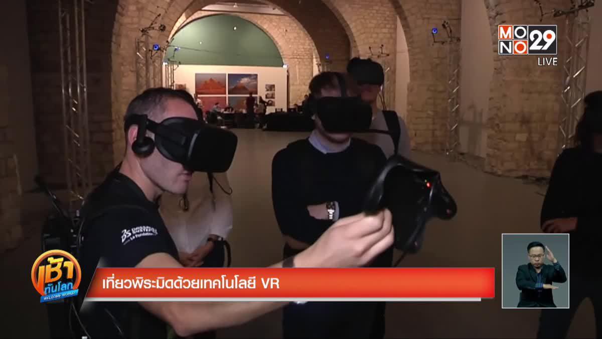 เที่ยวพิระมิดด้วยเทคโนโลยี VR