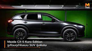 Mazda CX-5 Kuro Edition รูปโฉมดุดำในแบบ SUV รุ่นพิเศษ