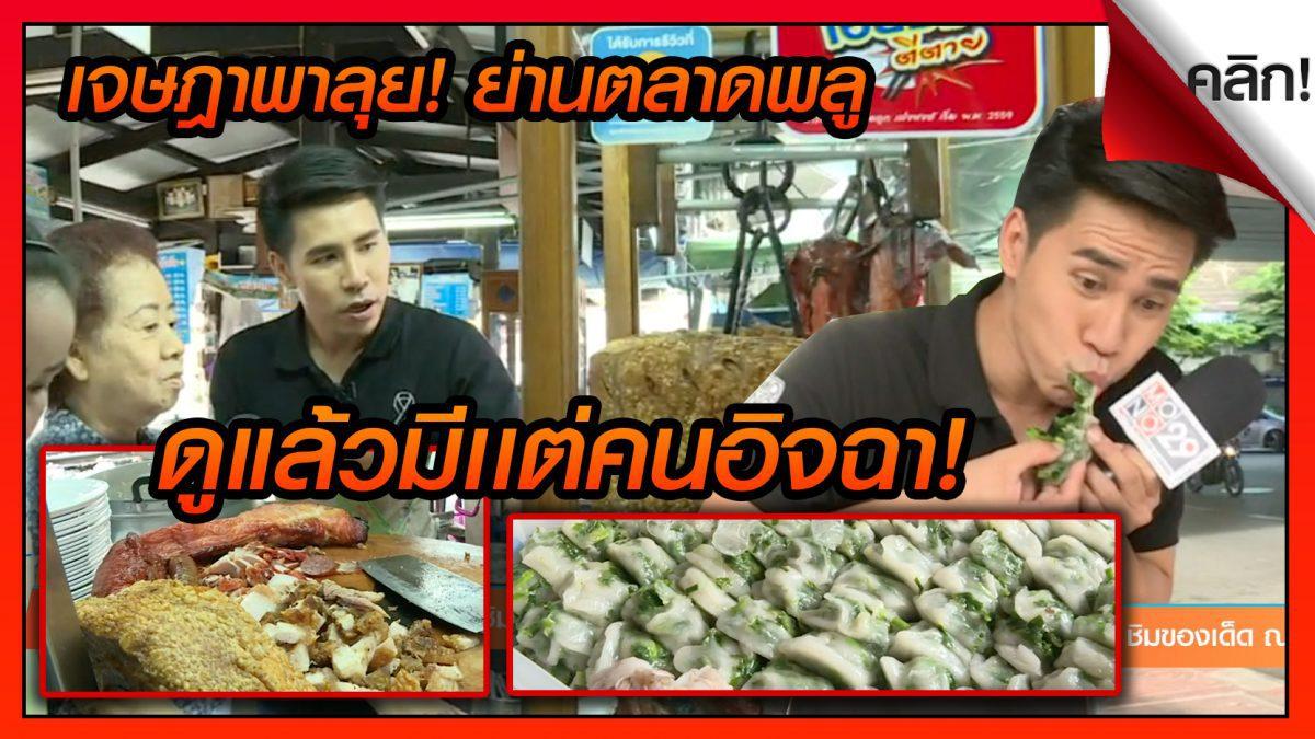 (คลิปเด็ดทั่วไทย) เจษฎาพาลุย : สัมผัสสีสันย่านเก่าแก่ ชิมของเด็ด ณ.ตลาดพลู ธนบุรี