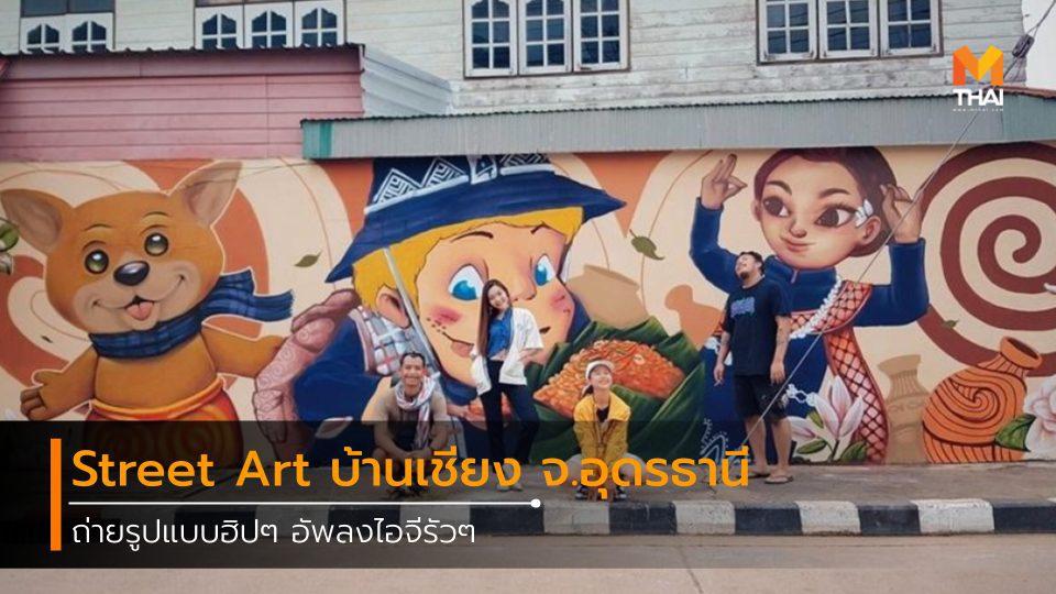 ถ่ายรูปแบบฮิปๆ อัพลงไอจีรัวๆ กับ Street Art บ้านเชียง จ.อุดรธานี