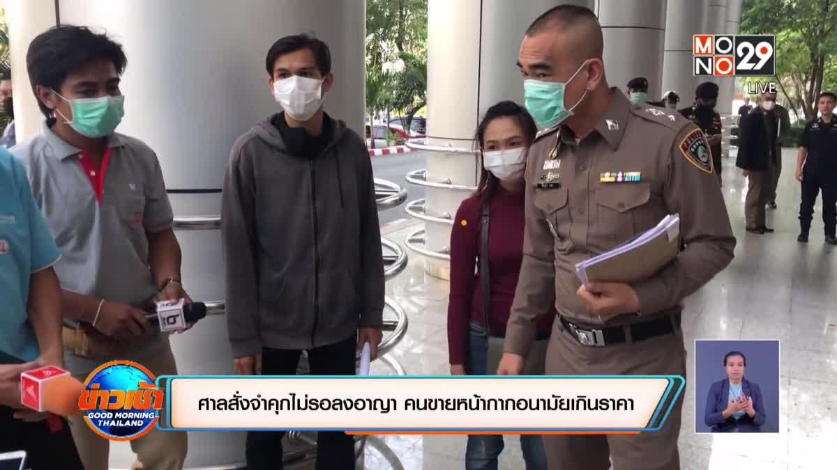 ศาลสั่งจำคุกไม่รอลงอาญา คนขายหน้ากากอนามัยเกินราคา