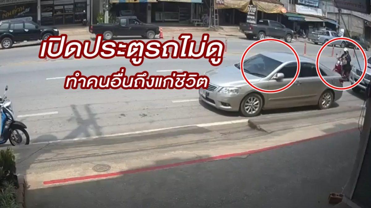 คลิปอุทาหรณ์! เพราะเปิดประตูรถไม่ดู ทำเอาคนอื่นถึงแก่ชีวิตทันที