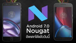โมโต ปล่อยอัพเดท Android 7.0 สำหรับ Moto Z และ Moto G4 Plus อย่างเป็นทางการ