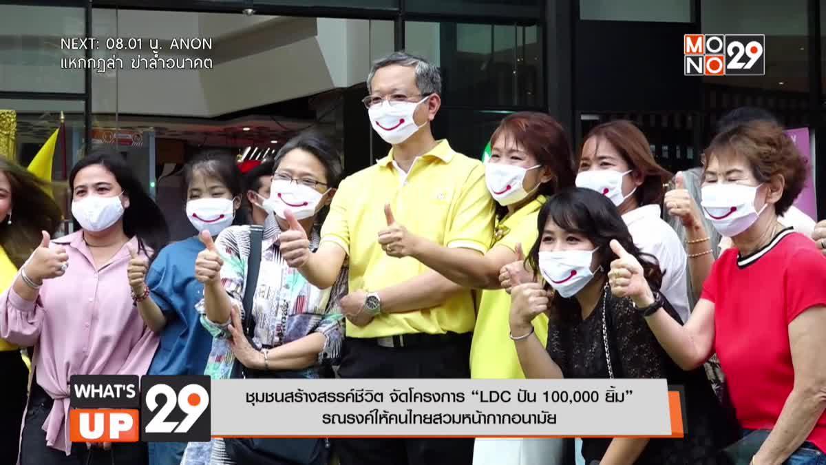 """ชุมชนสร้างสรรค์ชีวิต จัดโครงการ """"LDC ปัน 100,000 ยิ้ม"""" รณรงค์ให้คนไทยสวมหน้ากากอนามัย"""