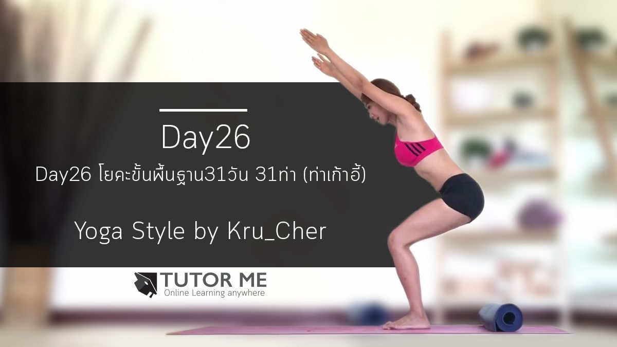 Basic by Kru'Cher - Day26 : Chair Pose / Utkatasana (ท่าเก้าอี้)