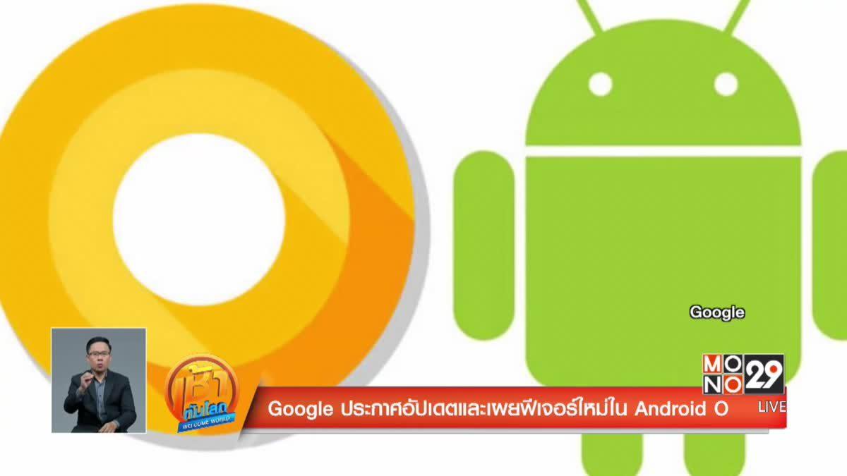Google ประกาศอัปเดตและเผยฟีเจอร์ใหม่ใน Android O