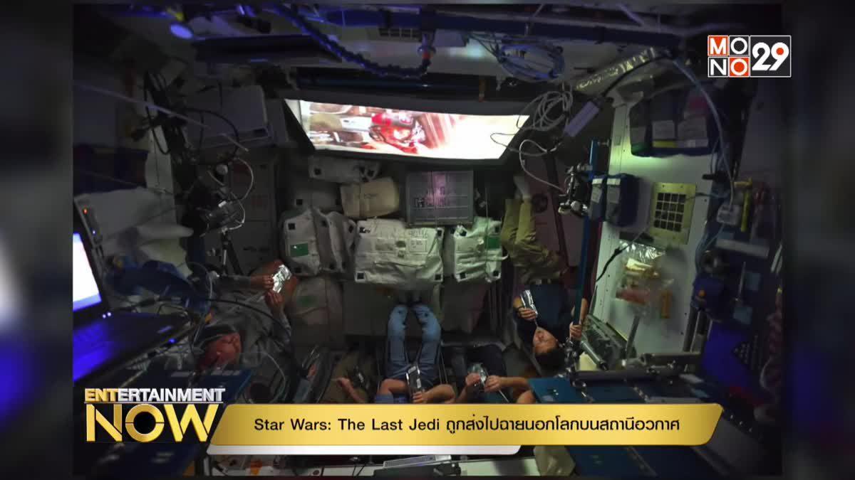 Star Wars : The Last Jedi ถูกส่งไปฉายนอกโลกบนสถานีอวกาศ