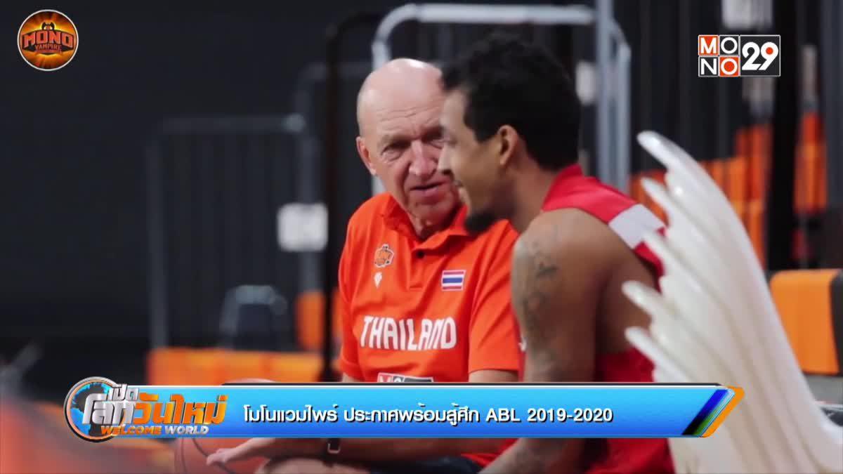 โมโนแวมไพร์ ประกาศพร้อมสู้ศึก ABL 2019-2020