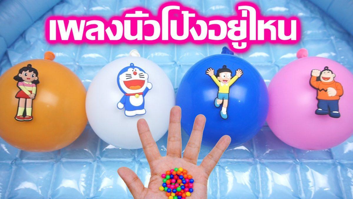 เพลงนิ้วโป้งอยู่ไหน #12 | เจาะลูกโป่งโดราเอมอน | เรียนรู้สี | Learn Color With Doraemon Balloons